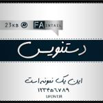 فونت فارسی دستنویس