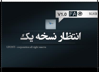 فونت فارسی انتظار نسخه1