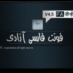 دانلود فونت فارسی آزادی