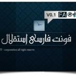 دانلود فونت فارسی استقلال