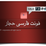 فونت فارسی حجاز
