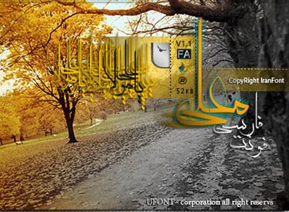 دانلود فونت فارسی معلی
