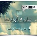 فونت فارسی سلیم قرآن