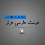 دانلود فونت فارسی فراز