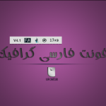 دانلود فونت فارسی گرافیک