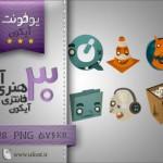 مجموعه آیکون های هنری و خلاقانه از نرم افزار های معروف
