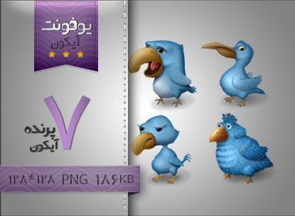 آیکون های سه بعدی از پرنده های آبی فانتزی