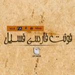دانلود فونت فارسی فسیل