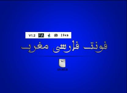 دانلود فونت جدید فارسی مغرب