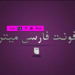 دانلود فونت فارسی میترا (5نسخه)