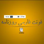 فونت فارسی روزنامه