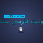 فونت فارسی ایرانیان سانز