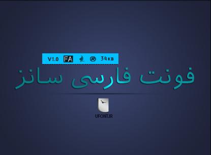 دانلود فونت فارسی ایرانیان سانز