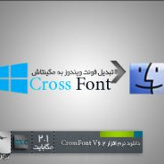 دانلود نرم افزار Cross Font