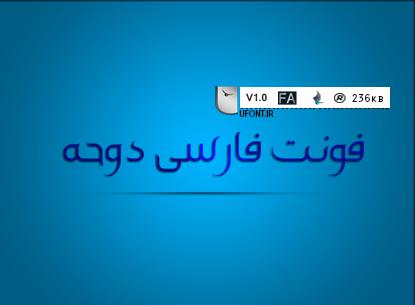 دانلود فونت فارسی دوحه