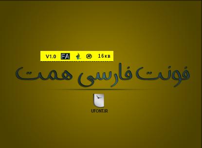 دانلود فونت فارسی همت