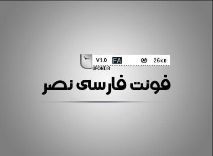 دانلود فونت فارسی نصر