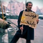 دانلود فونت فارسی سریال پایتخت 2