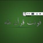 دانلود فونت فارسی قرآن طه