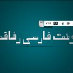 فونت فارسی فانتزی رفاقت