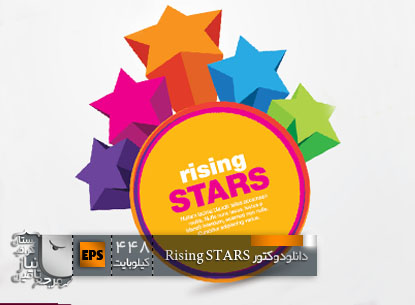 دانلود وکتور Rising stars