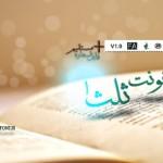 فونت فارسی ثلث جدید