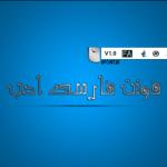 دانلود فونت فارسی ادب