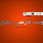 فونت فارسی چمران
