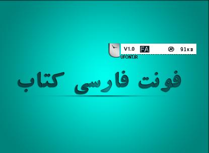 دانلود فونت فارسی کتاب