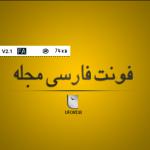 فونت فارسی مجله