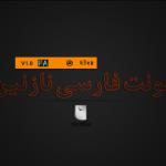 دانلود فونت فارسی استروک نازنین