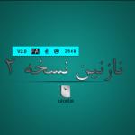 دانلود نسخه جدید فونت فارسی نازنین
