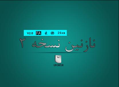 دانلود نسخه جدید فونت فارسی نازنین - پیشنمایش
