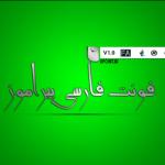 فونت فارسی پیراموز