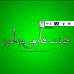 دانلود فونت فارسی پیراموز