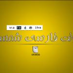 فونت فارسی شمس