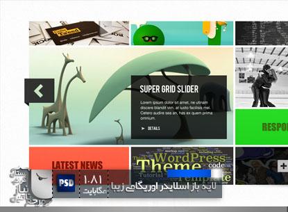 دانلود لایه باز اسلایدر فوق زیبا و گرافیکی دریچه ای