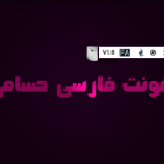 دانلود فونت فارسی حسام