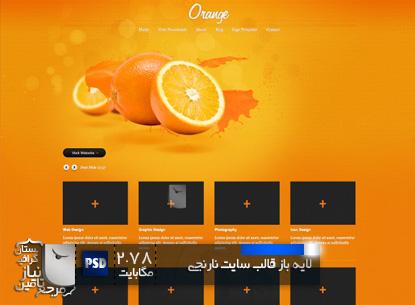 دانلود لایه باز قالب سایت نارنجی