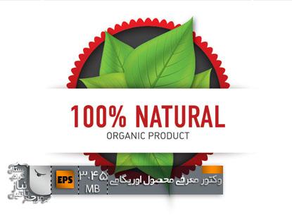 دانلود وکتور گرافیکی Orgamic_product_lable
