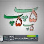 دانلود نرم افزار Persian Numberals
