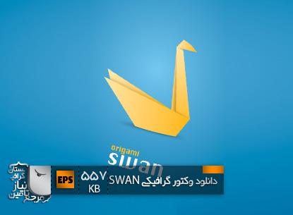 دانلود وکتور گرافیکی Swan