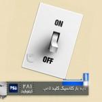 دانلود فایل لایه باز کلید لامپ کلاسیک