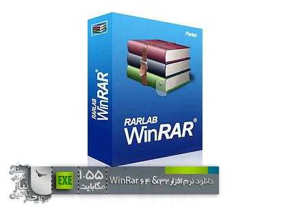 دانلود نرم افزار Winrar V 5.50 X64/x32 (بروزرسانی شد)