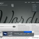 لایه باز گرافیکی قالب سایت Wordy