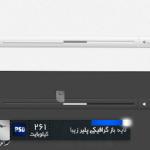 دانلود فایل لایه باز پلیر زیبا