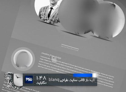 فایل psd طرح قالب وبسایت طراحی Blanq