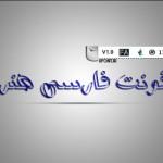 فونت فارسی هنر استروک