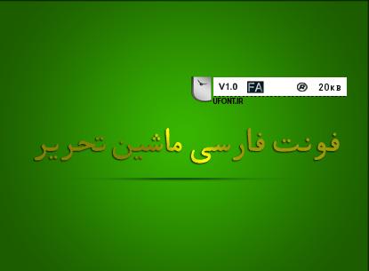 دانلود فونت فارسی ماشین تحریر