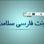 دانلود فونت فارسی سلامت